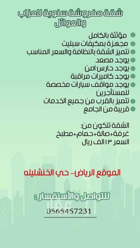 شقة للإيجار في شارع طلحة العلثي ، حي المنصورة ، الرياض ، الرياض