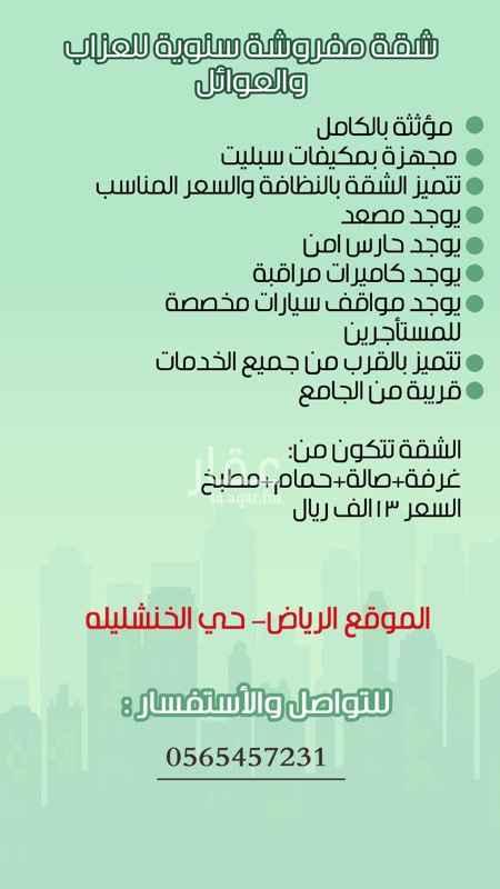 شقة للإيجار في شارع الحارث بن عمر ، حي المنصورة ، الرياض ، الرياض