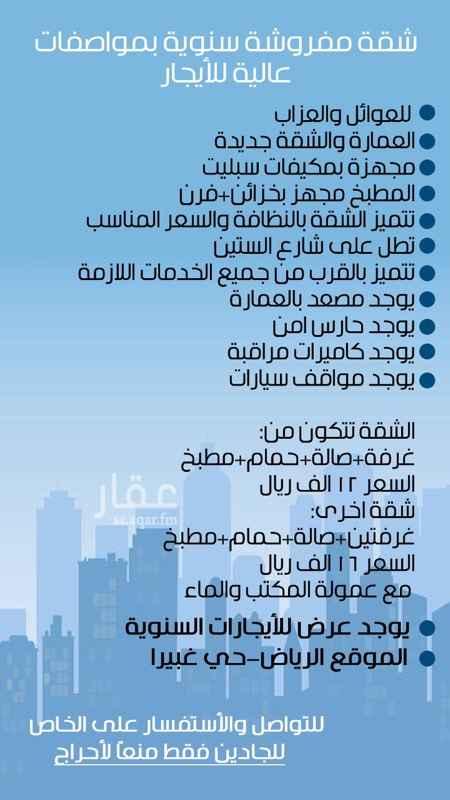 شقة للإيجار في شارع احمد العصامي ، حي المنصورة ، الرياض ، الرياض