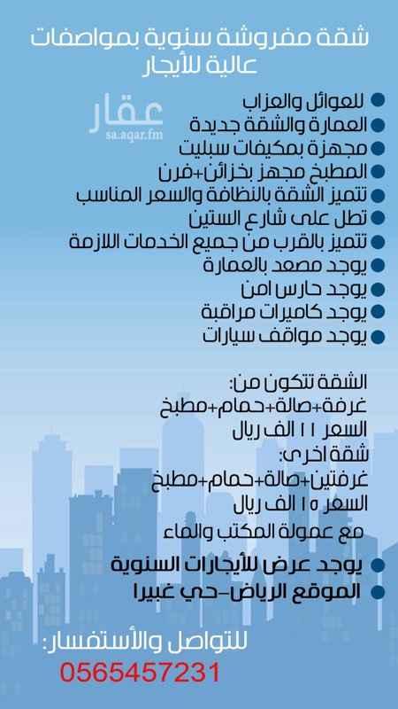 شقة للإيجار في طريق الامير محمد بن عبدالرحمن ، حي غبيرة ، الرياض ، الرياض