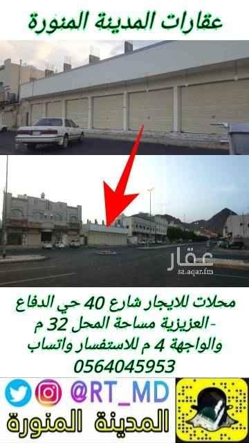 محل للإيجار في شارع سلمة بن المفضل ، حي الدفاع ، المدينة المنورة