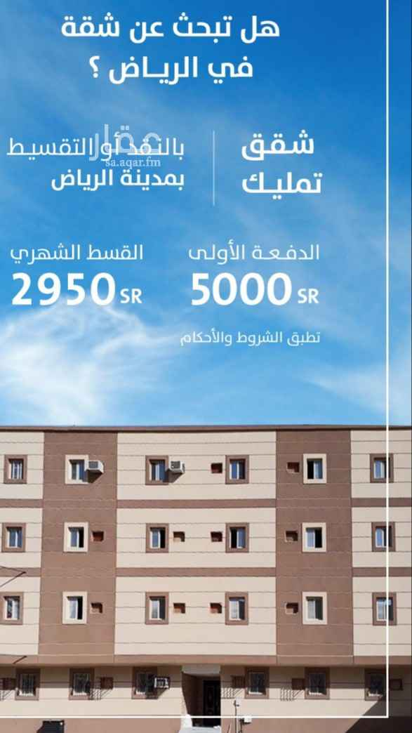 شقة للبيع في شارع الدخيرة ، حي اشبيلية ، الرياض