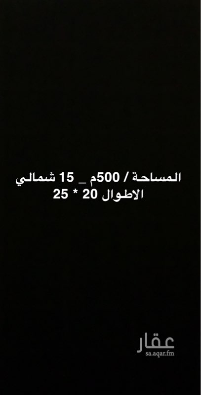 أرض للبيع في شارع الجمعية ، حي السويدي الغربي ، الرياض ، الرياض
