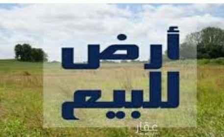 أرض للبيع في حي الريف ، محافظة المزاحمية ، المزاحمية