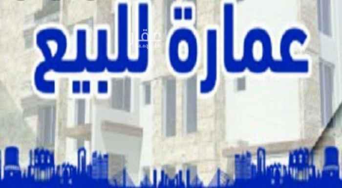 عمارة للبيع في طريق الأمير سعد بن عبدالرحمن الأول الفرعي ، حي الروابي ، الرياض ، الرياض