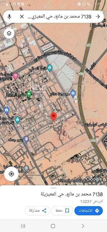 أرض للبيع في شارع محمد بن مانع ، حي المعيزيلة ، الرياض ، الرياض