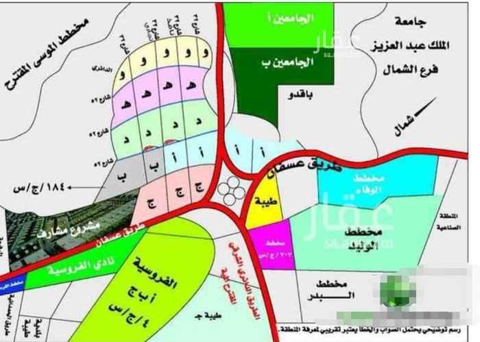 مستقبل مخطط الرياض بجدة 2015
