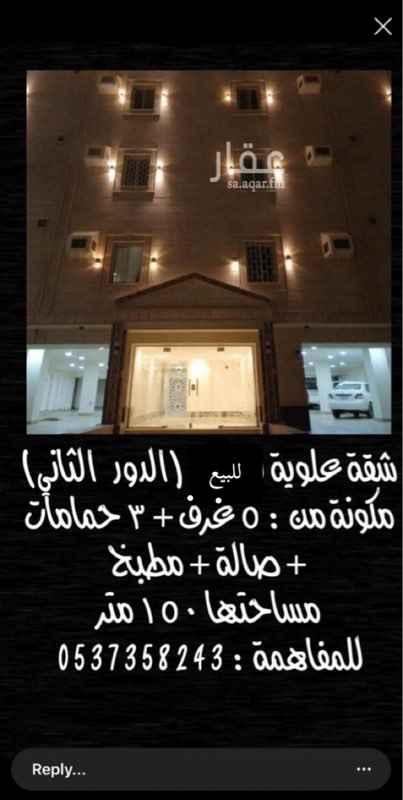 شقة للبيع في حي مريخ ، جدة ، جدة