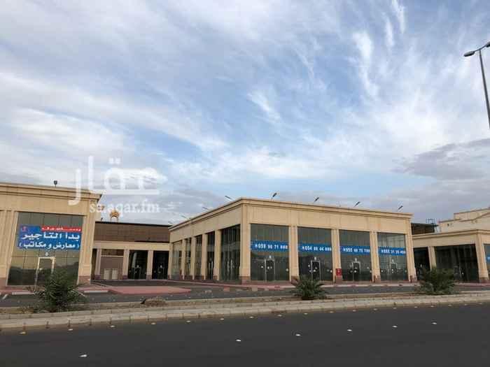مكتب تجاري للإيجار في شارع خويلد بن ربيعه ، حي السد ، المدينة المنورة