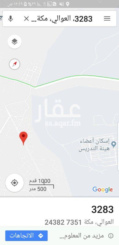 أرض للبيع في حي العوالي ، مكة