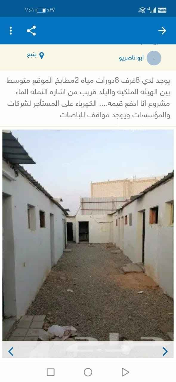 بيت للإيجار في حي الياقوت ، ينبع ، ينبع البحر