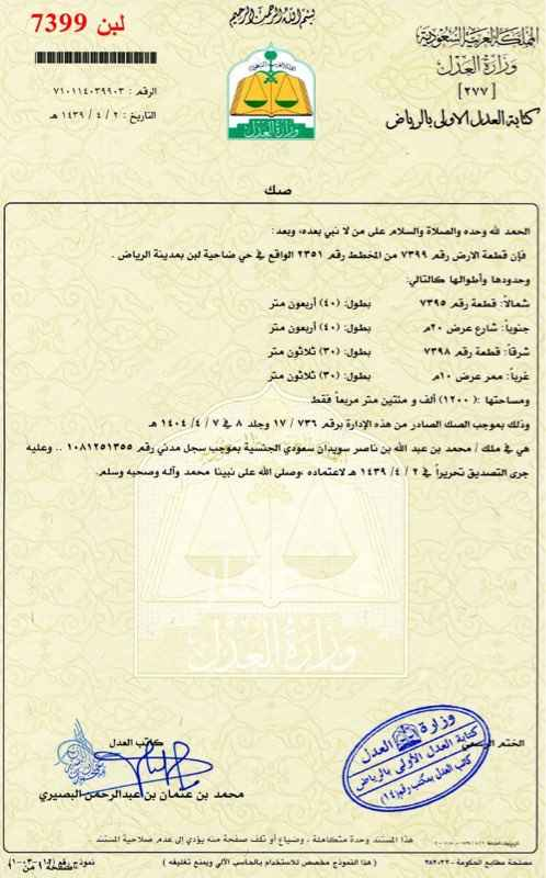 أرض للبيع في شارع العيينة ، حي ظهرة لبن ، الرياض