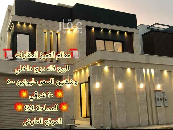 فيلا للبيع في شارع مسعود بن حريب ، حي العارض ، الرياض ، الرياض