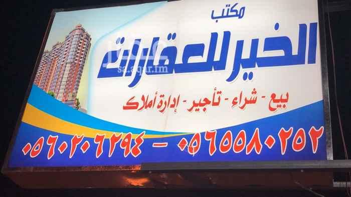 أرض للبيع في طريق صلاح الدين الأيوبي ، حي الملك عبدالعزيز ، الرياض