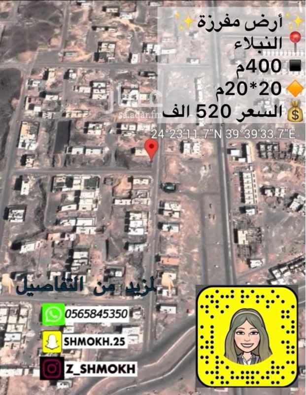 أرض للبيع في حي ، شارع خالد بن قيس الأنصاري ، حي نبلاء ، المدينة المنورة ، المدينة المنورة