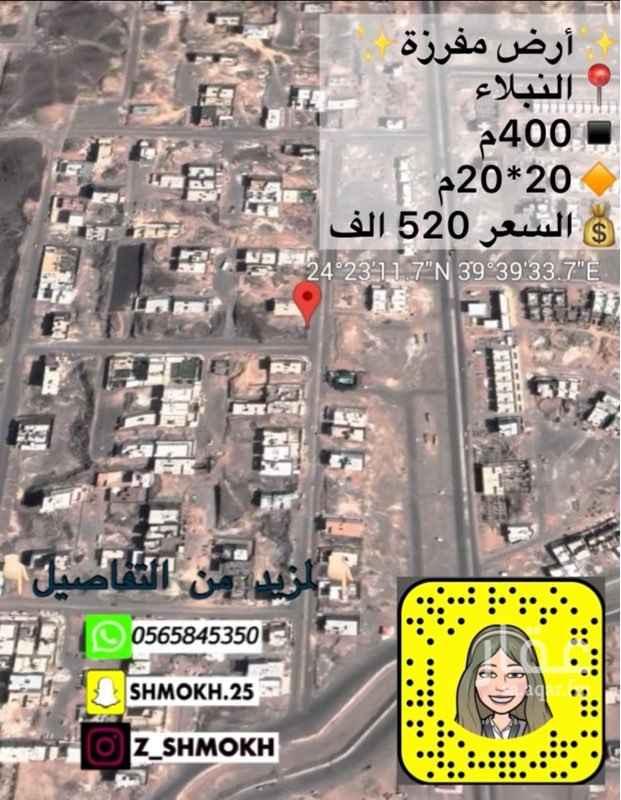 أرض للبيع في شارع مسعود بن خالد الخزاعي ، حي نبلاء ، المدينة المنورة ، المدينة المنورة
