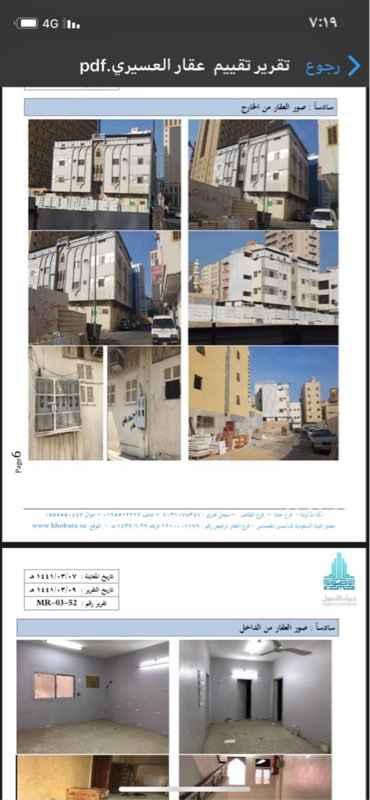 أرض للبيع في حي التيسير ، مكة ، مكة المكرمة