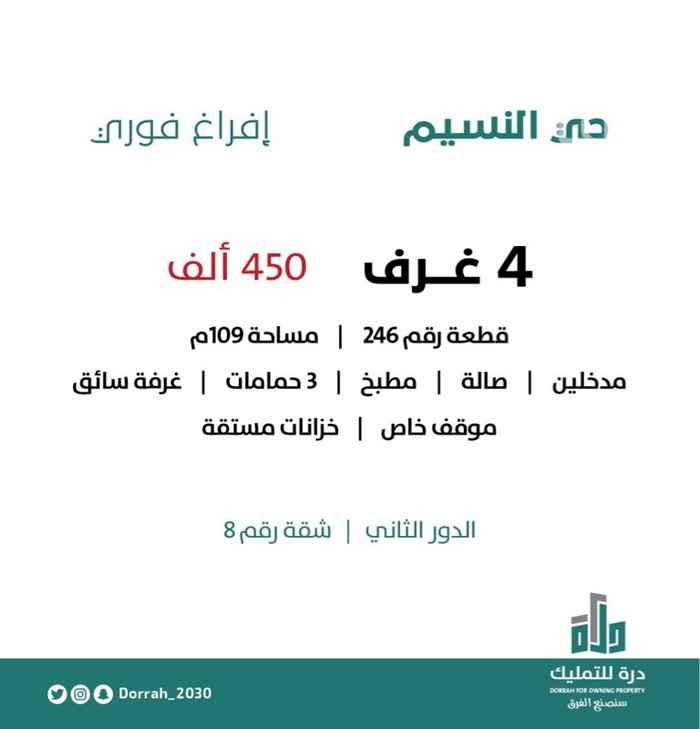 شقة للبيع في شارع احمد بن ابي القبشي ، حي النسيم ، جدة ، جدة