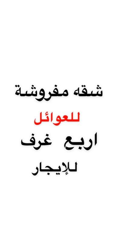 شقة للإيجار في طريق الملك عبدالعزيز ، حي الملز ، الرياض ، الرياض