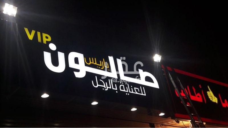 محل للبيع في شارع انقره ، حي السامر ، جدة ، جدة