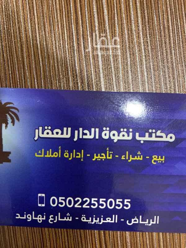 دور للإيجار في حي العزيزية ، الرياض ، الرياض