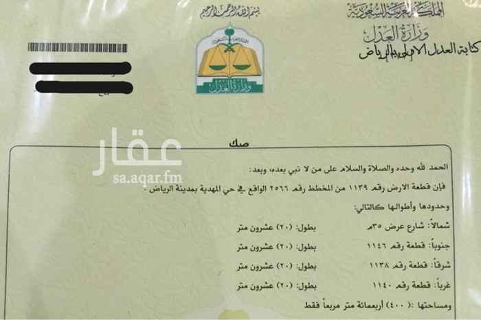 أرض للإيجار في حي ، شارع يوسف الجد ، حي المهدية ، الرياض ، الرياض