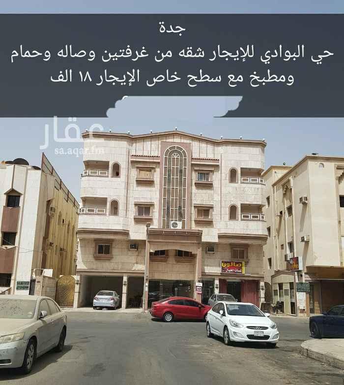 شقة للإيجار في شارع صلاح ذهني ، حي البوادي ، جدة ، جدة