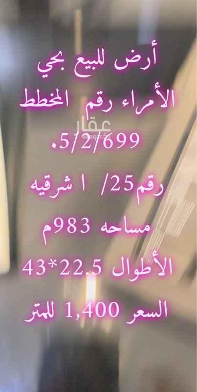 أرض للبيع في شارع الامام محمد بن سعود ، حي المنار ، الدمام ، الدمام