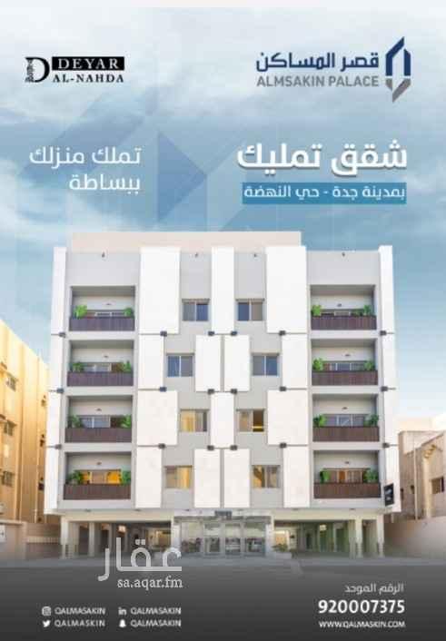 شقة للبيع في شارع البناء الشامخ ، حي النهضة ، جدة ، جدة