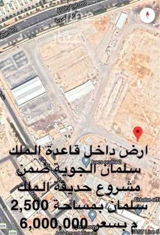 أرض للبيع في طريق الملك عبدالعزيز الفرعي ، حي الملك عبدالعزيز ، الرياض ، الرياض
