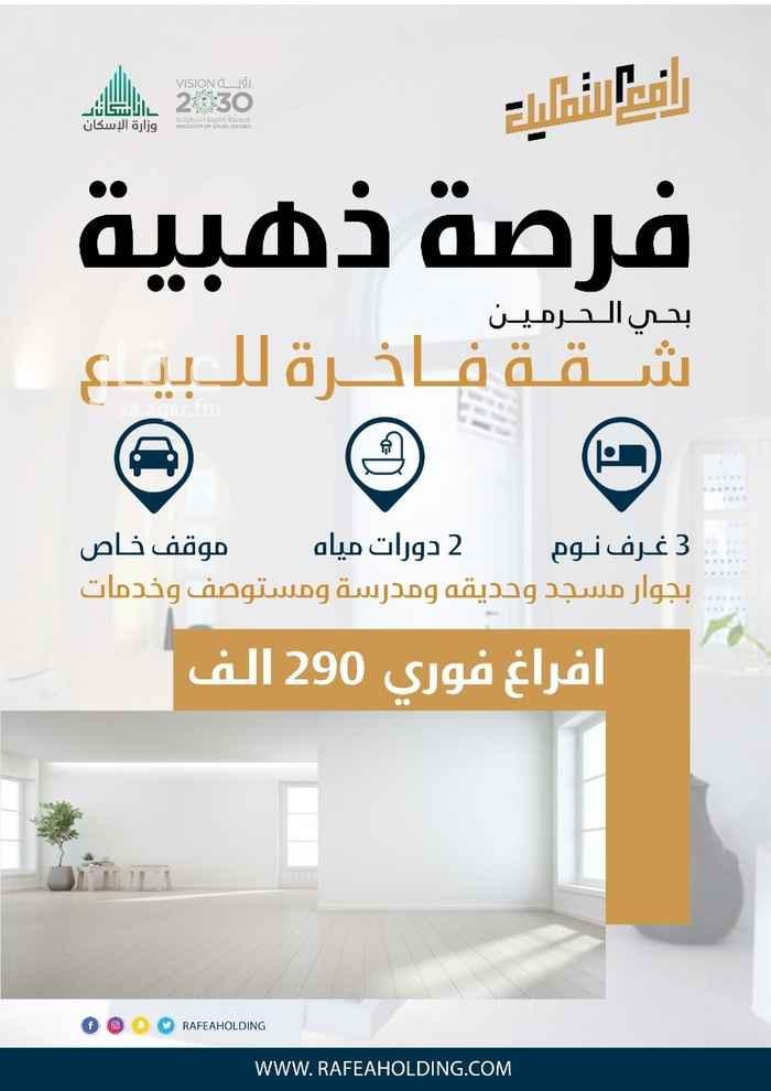 شقة للبيع في شارع سعيد القيرواني ، حي المروة ، جدة ، جدة