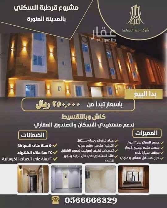 شقة للبيع في شارع سعد بن اسحاق ، حي الرانوناء ، المدينة المنورة