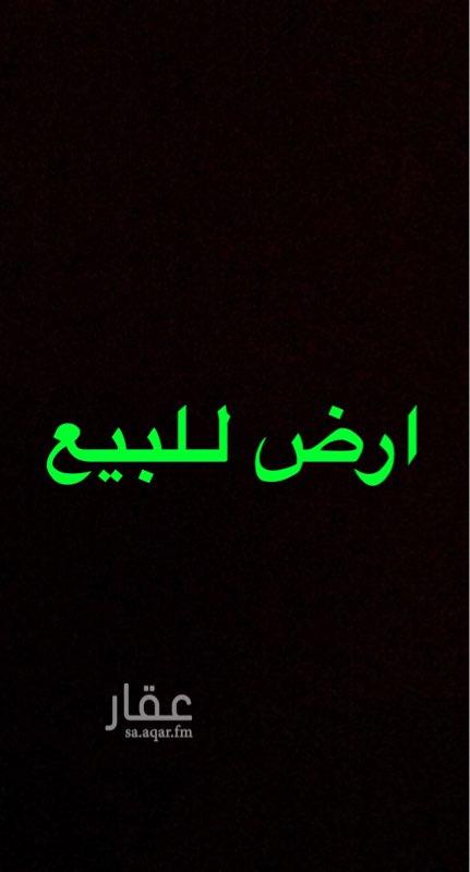 أرض للبيع في شارع أبي بكر الصديق ، حي الخزامى ، الرياض ، الرياض
