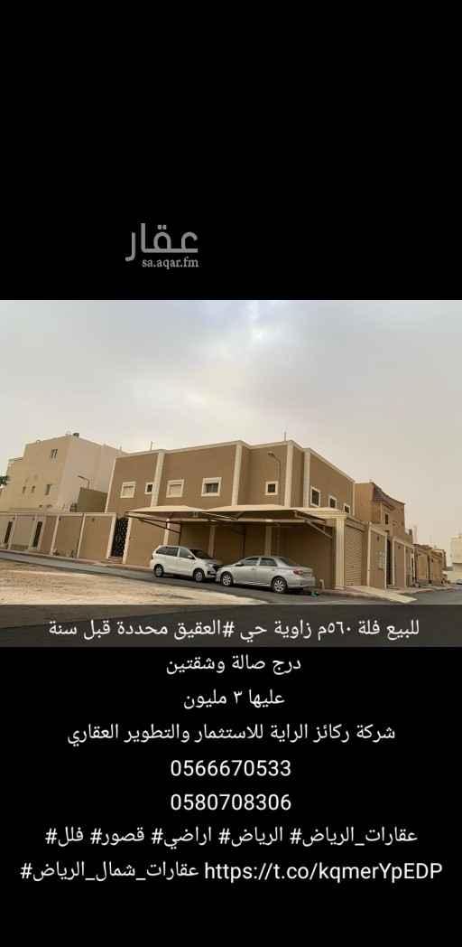 فيلا للبيع في شارع عبدالله بن عرفجة ، حي العقيق ، الرياض ، الرياض