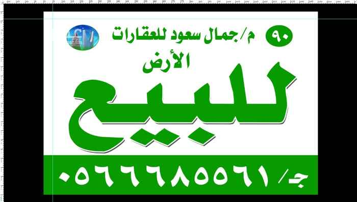 أرض للبيع في شارع الشيخ جابر الاحمد الصباح ، حي اشبيلية ، الرياض ، الرياض