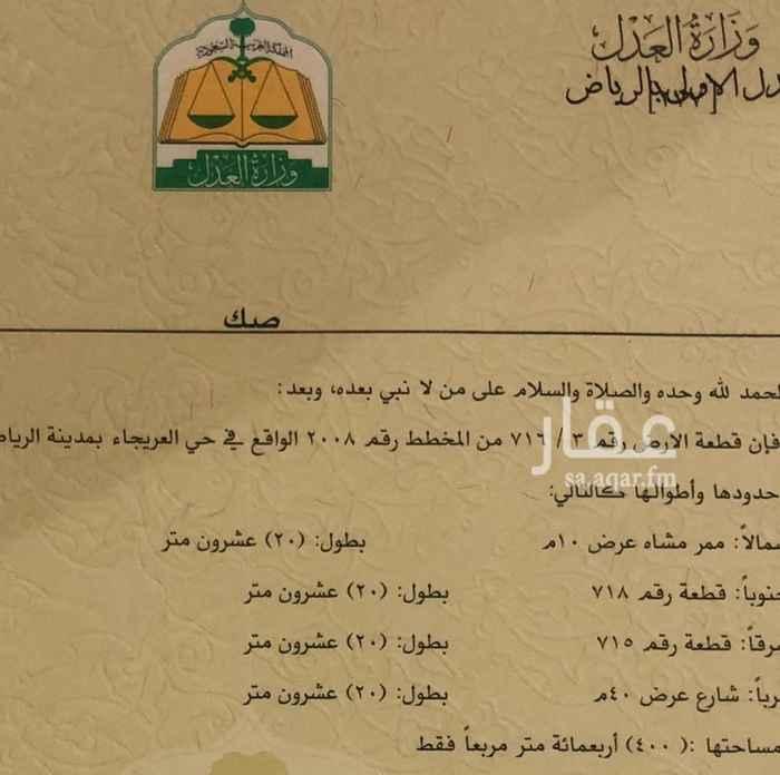 أرض للإيجار في شارع الجاحظ ، حي طويق ، الرياض