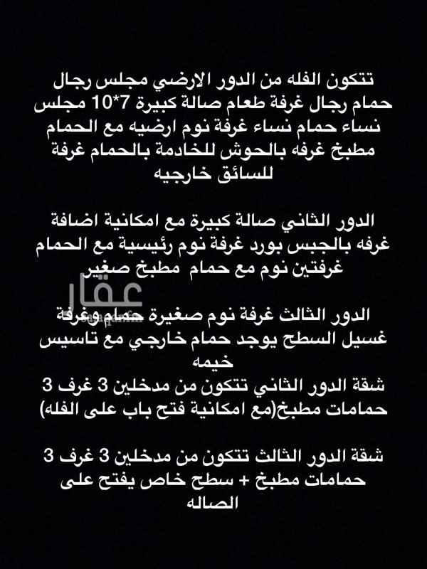 فيلا للإيجار في شارع الحربيات ، حي النفل ، الرياض ، الرياض