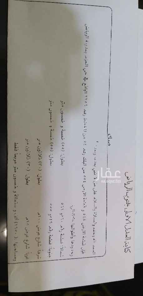 أرض للبيع في طريق ديراب الفرعي ، حي الحزم ، الرياض ، الرياض