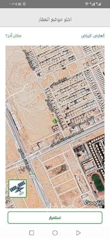 أرض للبيع في شارع محمد صالح ابو زناده ، حي العارض ، الرياض
