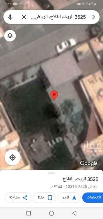 أرض للبيع في شارع الريث ، حي الفلاح ، الرياض ، الرياض
