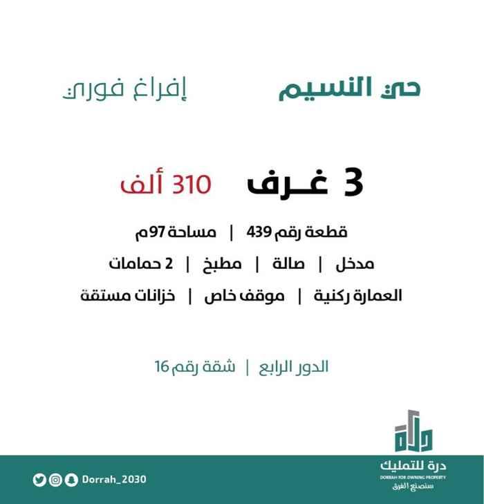شقة للبيع في شارع اسماعيل الاسكداري ، حي النسيم ، جدة ، جدة