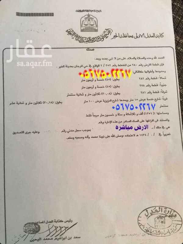 أرض للبيع في طريق الملك فهد بن عبدالعزيز ، الخبر