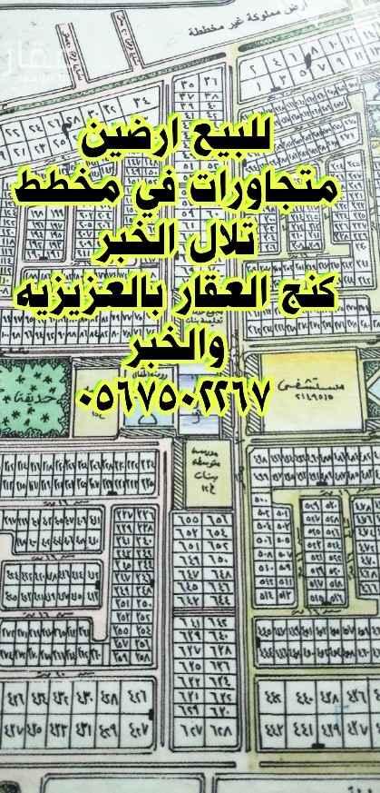 أرض للبيع في حي العقيق ، الخبر ، الخبر
