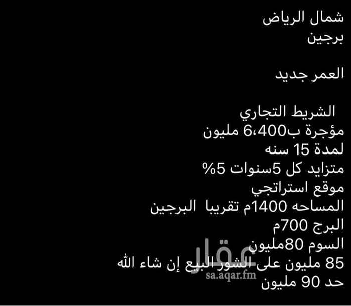 فيلا للبيع في حي الملك فهد ، الرياض ، الرياض