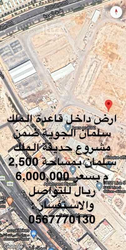 أرض للبيع في حي الملك عبد العزيز ، الرياض ، الرياض