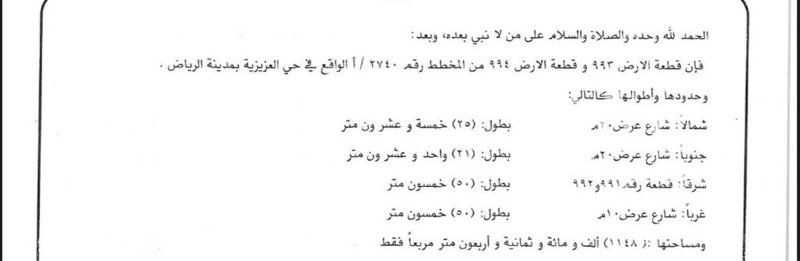 أرض للبيع في شارع الخميس ، حي العزيزية ، الرياض ، الرياض