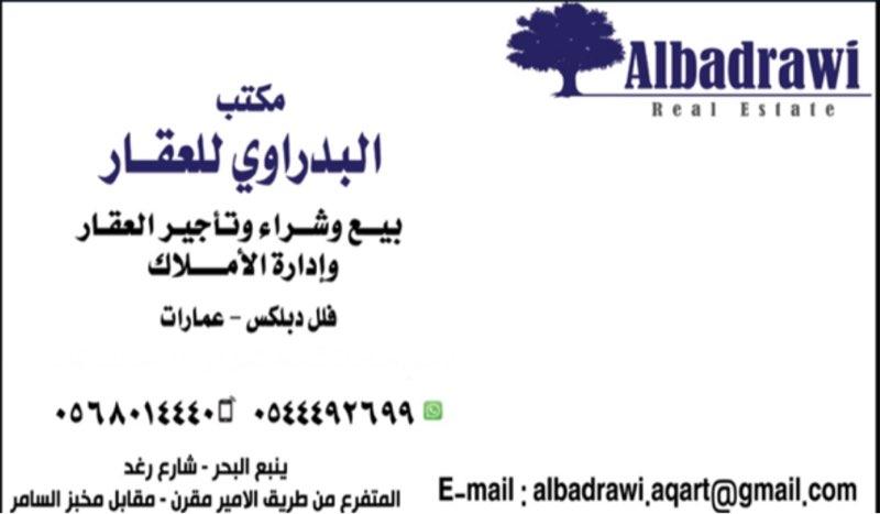 أرض للبيع في شارع سعيد بن يزيد الازدي ، حي الملك فهد ، المدينة المنورة ، المدينة المنورة