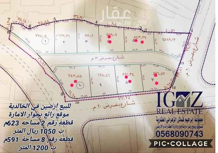 أرض للبيع في شارع سفيان بن معاوية ، حي الخالدية ، الطائف