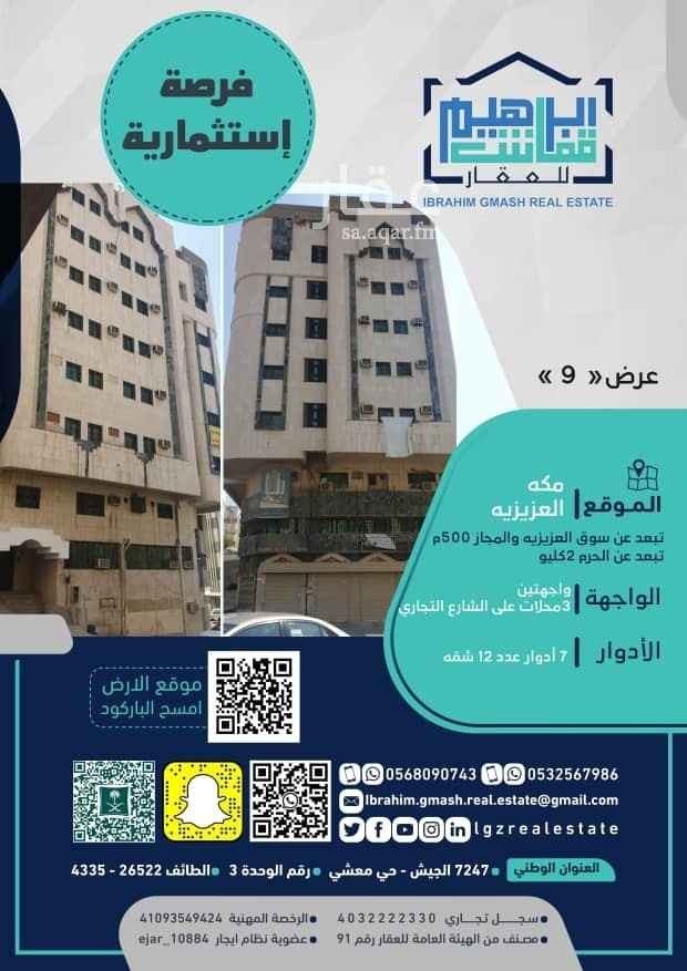 عمارة للبيع في شارع البلد الامين ، حي الجامعة ، مكة ، مكة المكرمة