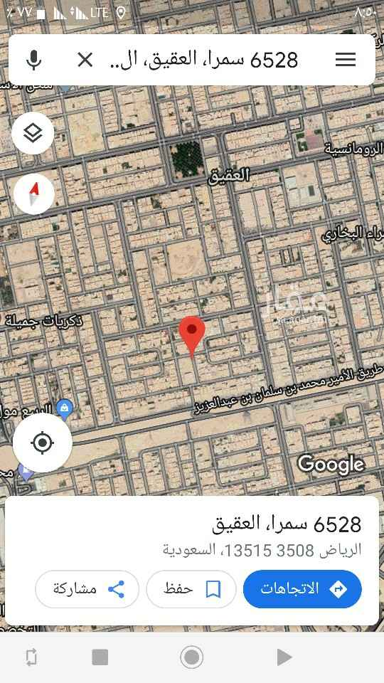 أرض للبيع في شارع مراغان ، حي العقيق ، الرياض ، الرياض